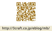 http://www.3craft.co.jp/eblog/mb/